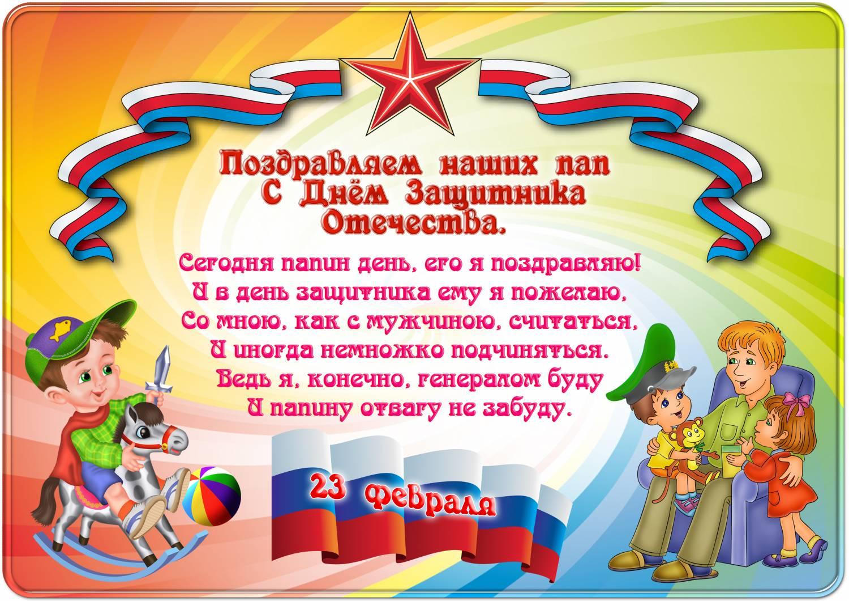 ❶С 23 февраля в детском саду|Поздравление с 23 февраля любимому парню своими словами|11 Best 23 февраля images | Art activities, Art for kids, Collage|Выставка рисунков к 23 февраля|}